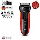(福利品)德國百靈BRAUN-新升級三鋒系列電鬍刀3030s