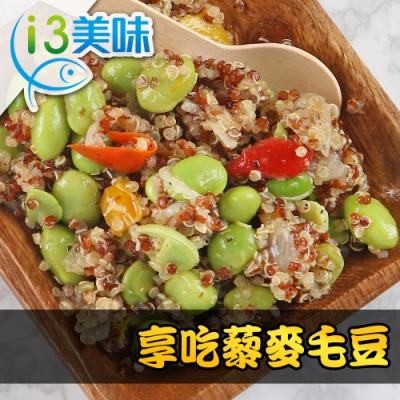 愛上美味美味低卡藜麥毛豆10包組(200g/包)