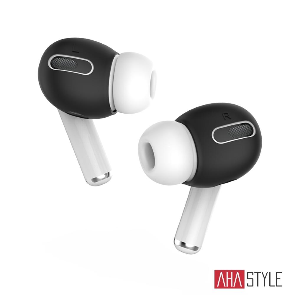 AHAStyle AirPods Pro 超薄款 止滑防掉矽膠耳機套(可收納進充電盒) 三組入