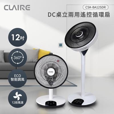 CLAIRE 360°12吋DC遙控桌立兩用循環扇 CSK-BA12SDR