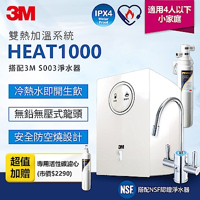 【3M】HEAT1000加熱雙溫淨水組/飲水機(加贈S003櫥下型淨水器)+專用濾心