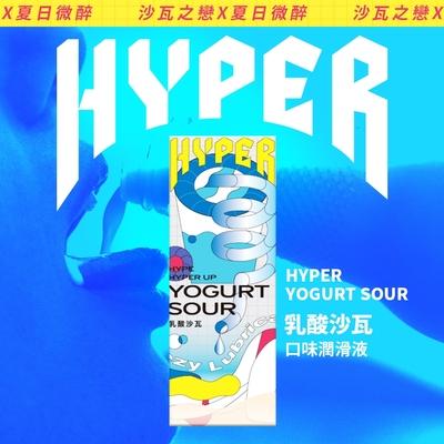HYPER 乳酸沙瓦水溶性口交液-口味潤滑液(50ml)