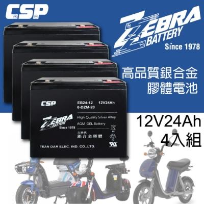 【ZEBRA斑馬牌】EB24-12 x4顆(箱) 銀合金膠體電池12V24Ah/電動車電池