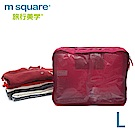 m square商旅系列Ⅱ折疊衣物袋素色L