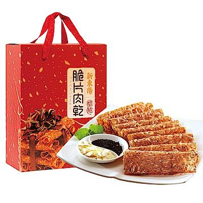 新東陽 脆片肉乾禮盒2盒(2入/盒)