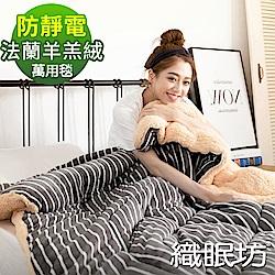 織眠坊 工業風羊羔絨法蘭絨萬用毯5尺-瑞典直率