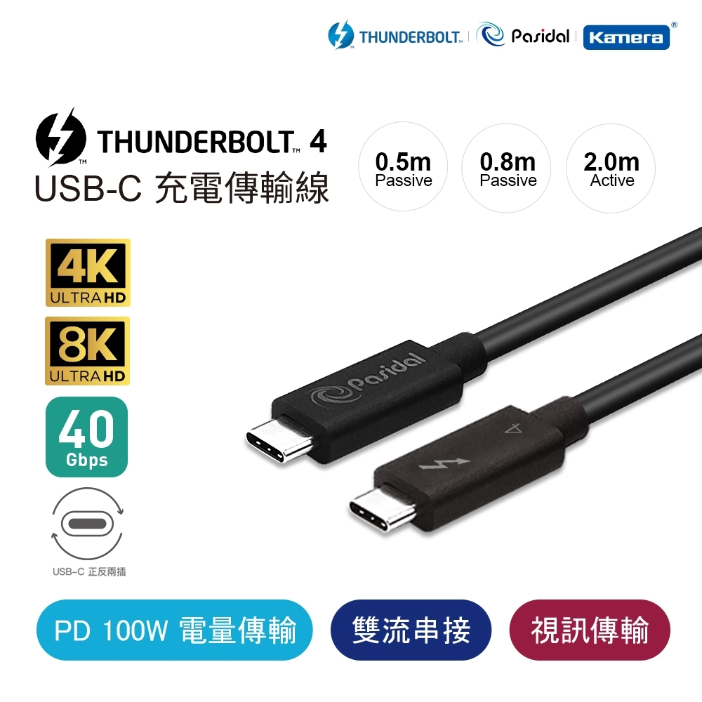 Pasidal Thunderbolt 4 雷電4 雙USB-C 充電傳輸線 Active-2M 2米