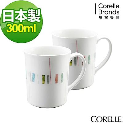 CORELLE康寧 自由彩繪馬克杯2入組(201)
