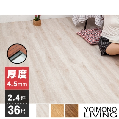 YOIMONO LIVING「夢想家」4.5mm激厚卡扣木紋地板 (36片/2.4坪)