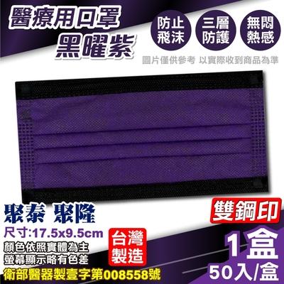 聚泰 聚隆  成人醫療口罩 (黑曜紫) 50入/盒