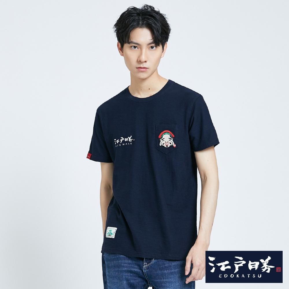 EDO KATSU江戶勝 翁面口袋 短袖T恤-男-丈青