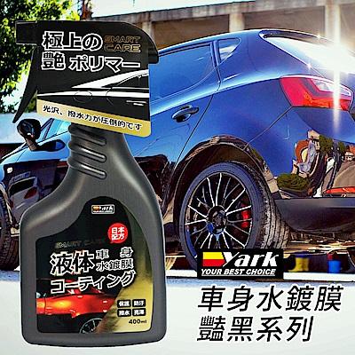 【贈洗車海綿】YARK亞克 車身水鍍膜-豔黑系列 (400ml)
