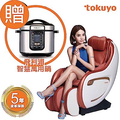 tokuyo 按摩椅 Mini玩美椅PLUS TC-292 蔡依林推薦