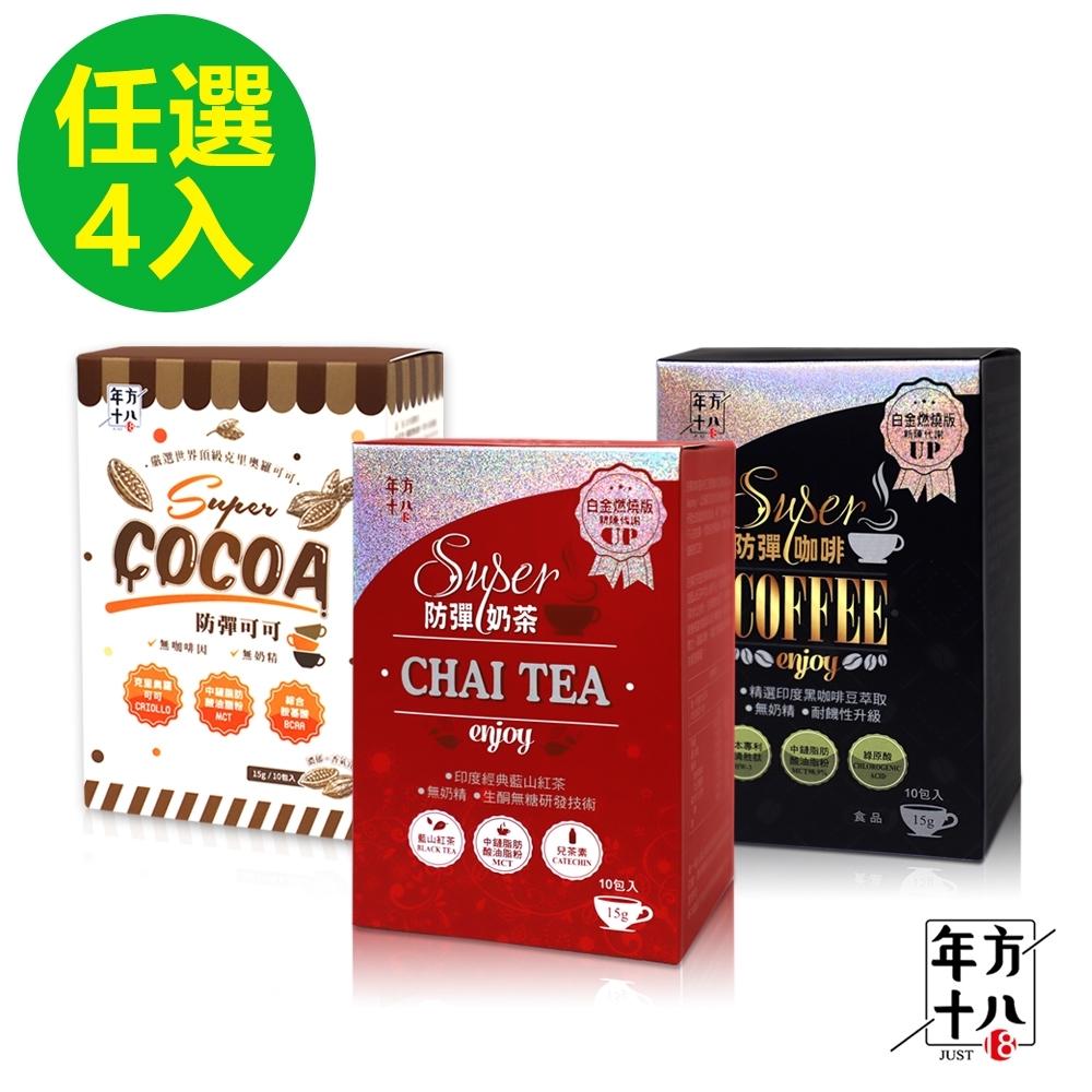 時時樂限定【年方十八】Super防彈系列飲品(咖啡/奶茶/可可)x4入組