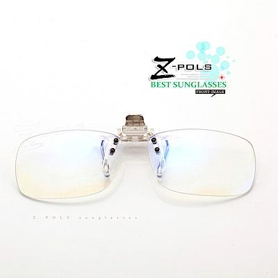 【Z-POLS】夾式可掀設計頂級超低色偏新款濾藍光眼鏡