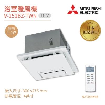 MITSUBISHI 三菱 浴室暖風乾燥機 V-151BZ-TWN 無線遙控 日本原裝進口 110V 不含安裝