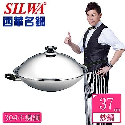 西華Silwa五層複合金不鏽鋼炒鍋 37 cm單柄