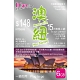 I Can Travel SIM澳紐15天無限上網卡 product thumbnail 1