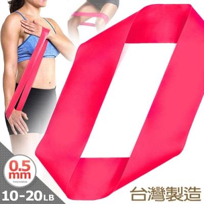 10~20磅環狀彈力帶 台灣製造 乳膠阻力繩翹臀圈LATEX