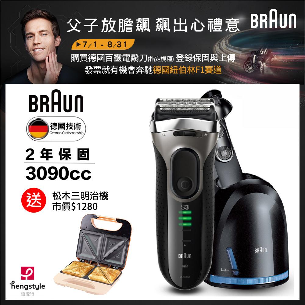 德國百靈BRAUN-新升級三鋒系列電鬍刀3090cc[附自動清洗座]*德國百靈週*