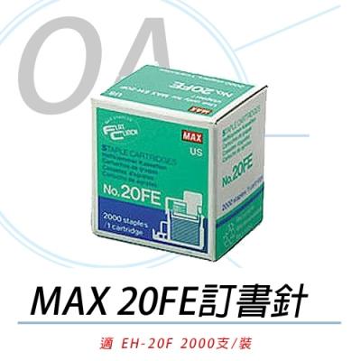 美克司 MAX NO.20FE 電動釘書針 EH-20F專用 2000pcs/盒
