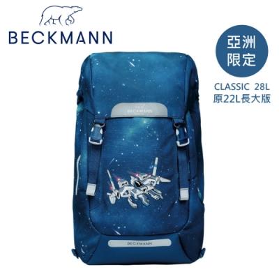 Beckmann-護脊書包 28L - 星際冒險