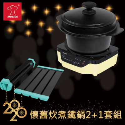 2020年節限定【摩堤】懷舊炊煮鐵鍋2+1套組(3杯釜鍋+A5IH爐+解凍捲2入/組)