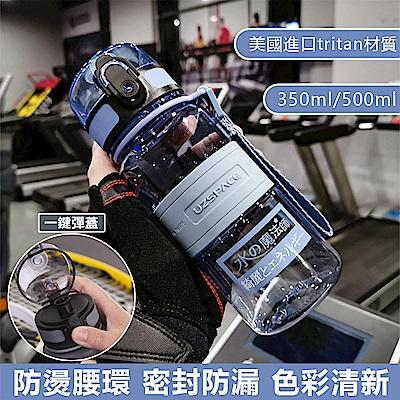 UZSPACE/優之 美國進口Tritan材質防摔運動水壺 350ml/500ml 三色可選(快)