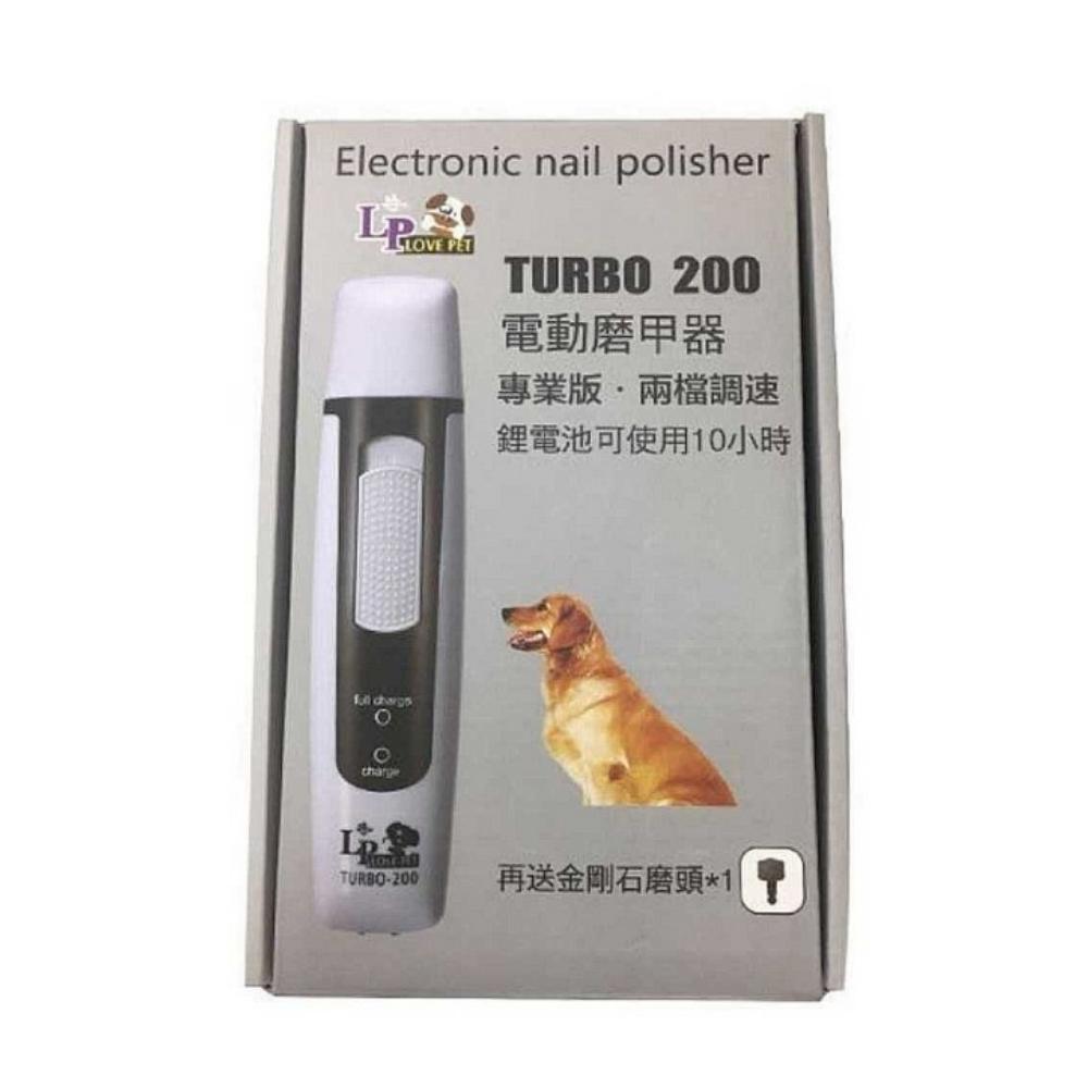 LP LOVE PET 樂寶寵物電動磨甲器專業版,兩檔調速 TURBO 200