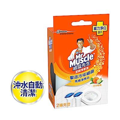 威猛先生 潔廁清香凍-活力柑橘(補充管38gx2)