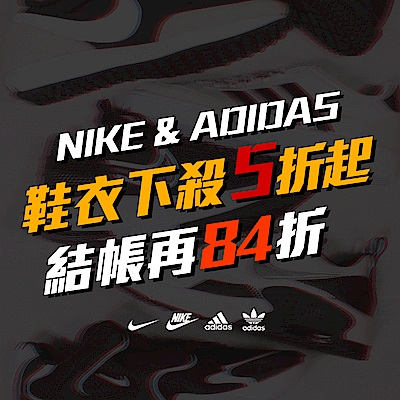 Nike 球鞋服飾結帳享84折優惠