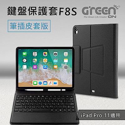 GREENON 鍵盤保護套F8S 筆插皮套版 11吋 iPad Pro專用 注音倉頡鍵盤