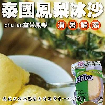 (滿699免運)【天天果園】泰國phulae富萊鳳梨冰沙1包(每包約110g)