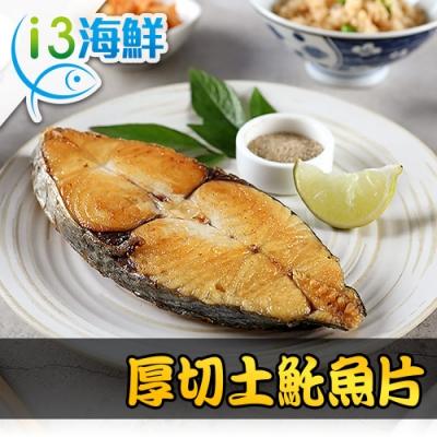 【愛上海鮮】厚切土魠魚片3包組(300g±10%/包)
