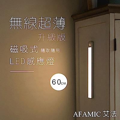 【AFAMIC 艾法】USB充電磁吸式無線超薄LED感應燈60CM