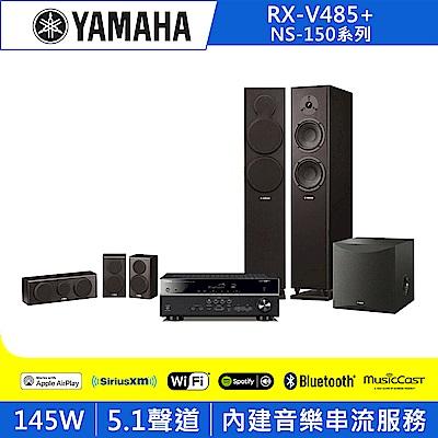 YAMAHA山葉 5.1ch 舒伯特家庭劇院組合 RX-V485+NS-150系列-黑色版