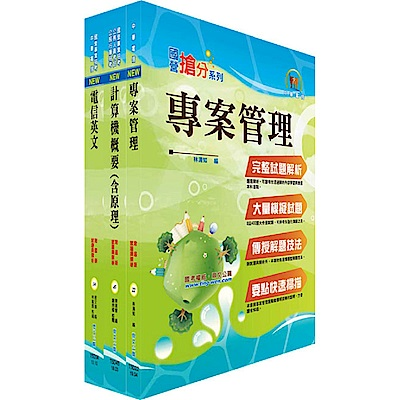 108年中華電信招考業務類:專業職(四)第一類專員(企業客戶技術服務)套書(贈題庫網帳號、