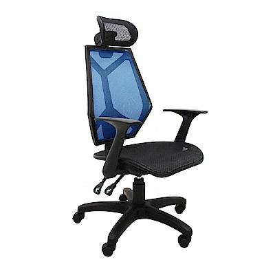 Z.O.E 機能全網透氣辦公椅/電腦椅 (藍色)