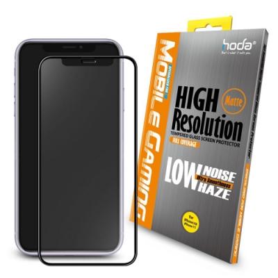 hoda iPhone 11 / XR 6.1吋 手遊專用滿版高解析霧面9H鋼化玻璃保護貼
