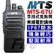 MTS-67U 無線電對講機 IP67防水防塵等級 免執照 免執照對講機 67U product thumbnail 2