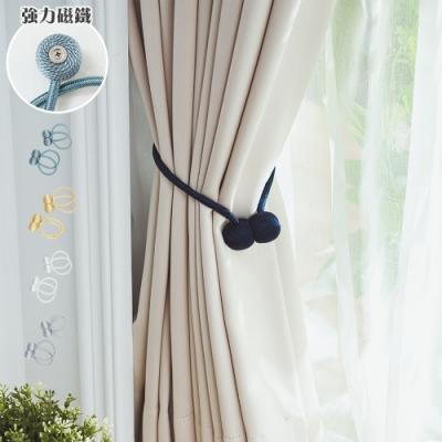 樂嫚妮 2入磁吸窗簾綁帶/門簾/束/磁鐵扣/綁繩-(5色)