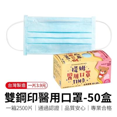 順易利 雙鋼印醫療級平面口罩-提姆藍(50入x50盒)箱購