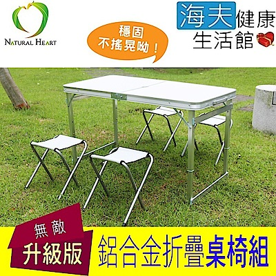 Nature Heart 加固強化 行動折疊桌椅組 (童軍椅4張+折疊桌)