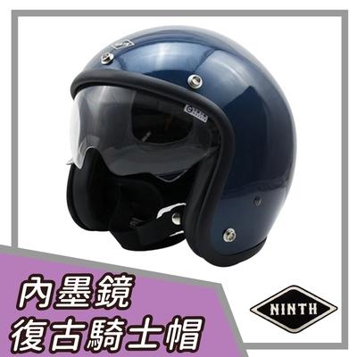 【NINTH】Vintage Visor 金屬藍 3/4罩 內鏡復古帽 騎士帽(安全帽│機車│內墨鏡│騎士帽│GOGORO)