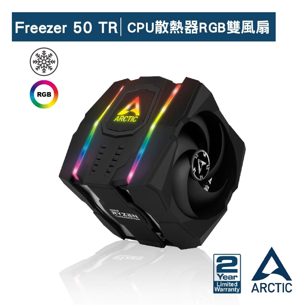 【ARCTIC】Freezer 50 TR CPU散熱器RGB 雙風扇 AMD Ryzen Threadripper適用