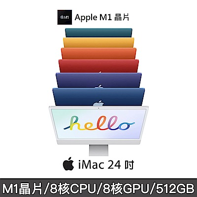 Apple iMac 24吋 4.5K M1 8核心CPU與8核心GPU/8GB/512GB