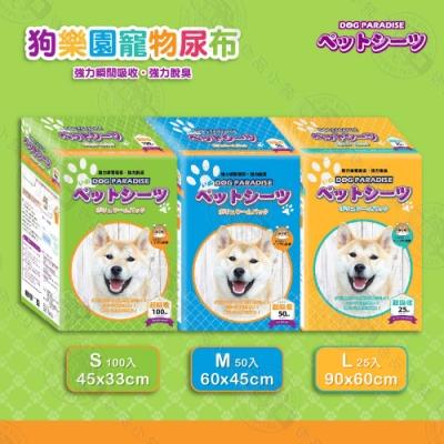 [8包組] 狗樂園 寵物尿布 S100入 超瞬吸 不回滲 抗菌 除臭 尿布墊 寵物尿布墊 尿片