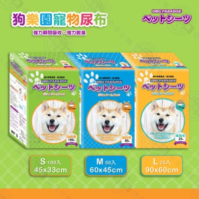 [4包組] 狗樂園 寵物尿布 L25入 超瞬吸 不回滲 抗菌 除臭 尿布墊 寵物尿布墊 尿片