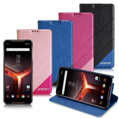 Xmart for ASUS ROG Phone2 ZS660KL完美拼色磁扣皮套