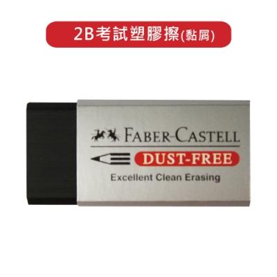 Faber-Castell 塑膠擦 2B 考試黏屑型